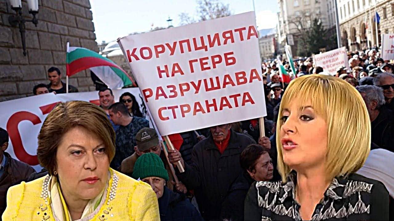 Манолова и Дончева: Да се изправим и те ще паднат!