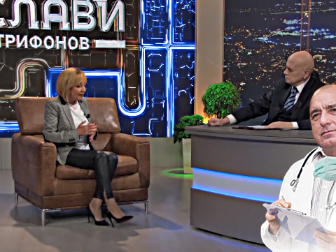 Слави с Мая Манолова: Г-н Борисов спите ли?