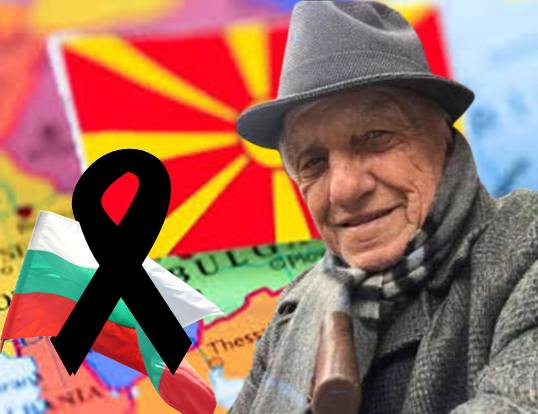 Почина най-големият приятел на България Томислав Балабан!!!!