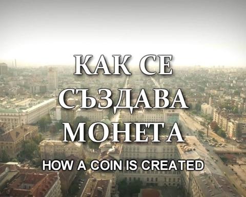 Как се създава монета?