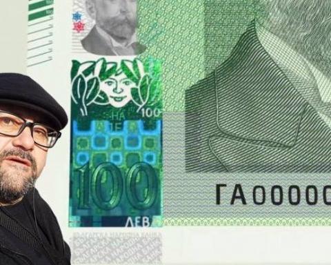 Стефан Пройнов: Коя е най-сигурната банкнота в света?