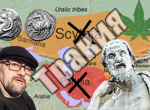 Стефан Пройнов: Асимилация на Траки и Скити