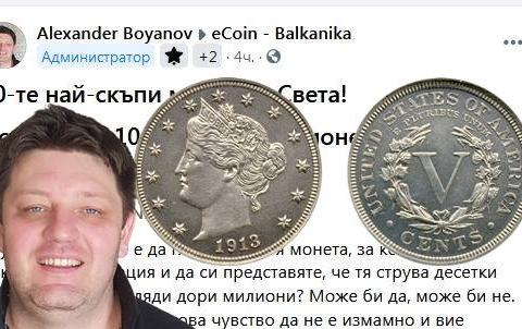 Александър Боянов: 10-те най-скъпи монети в Света