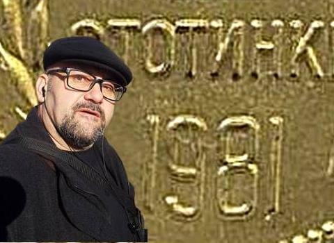 Стефан Пройнов: Внимавайте пуснаха фалшиви 2ст. от 1981г.