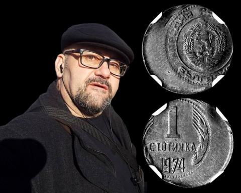 Стефан Пройнов: Грешните монети намират своето място на пазара