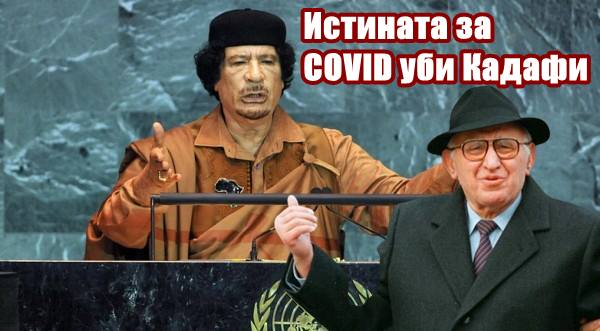 Бай Тошо: Covid убива моят приятел Кадафи