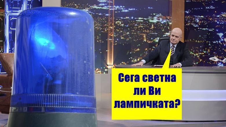 Слави Трифонов: Сега светна ли Ви лампичката?