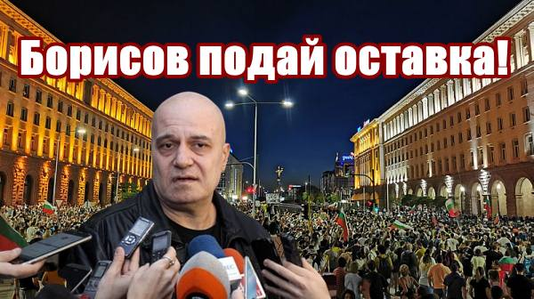 Слави Трифонов: Борисов подай оставка!