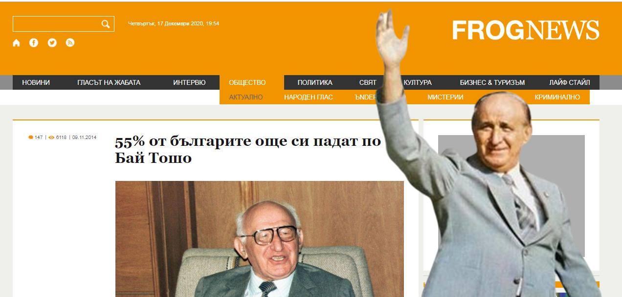 Бай Тошо: Алфа Рисърч - 55% от българите още си падат по мен