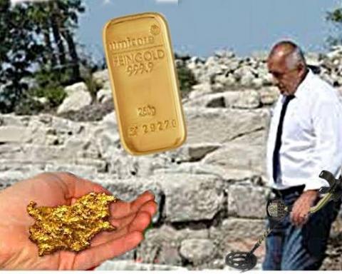 Златото преди и сега!