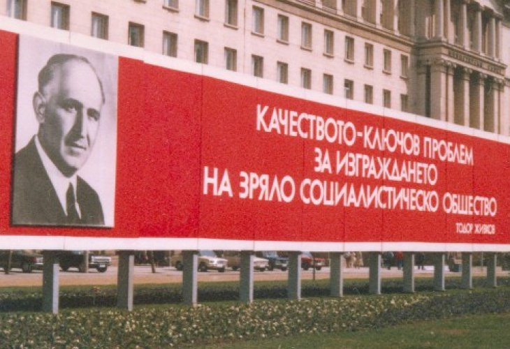 Бай Тошо: Как щеше да изглежда България сега, ако беше останал Социализма?
