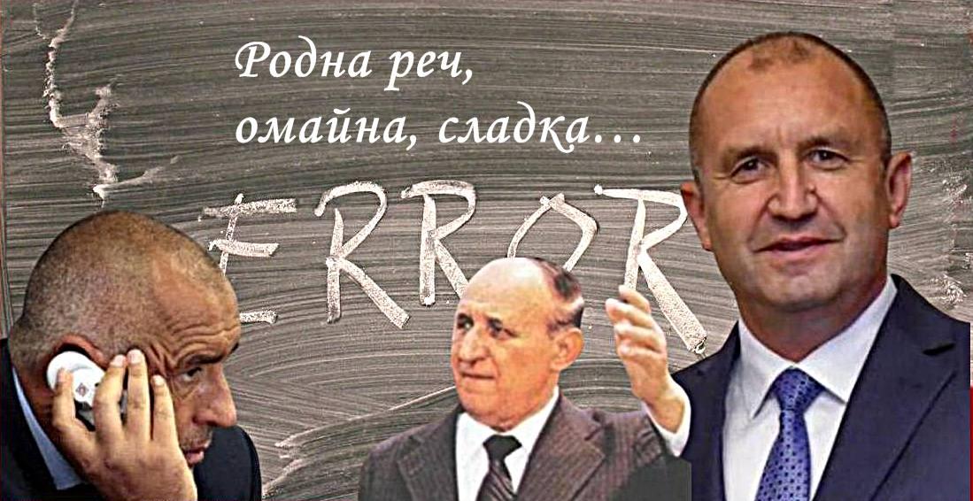 Бай Тошо: Борисов нарича Радев прост летец и тъпанар!