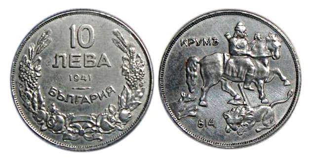 Железните монети на България от 1941г.