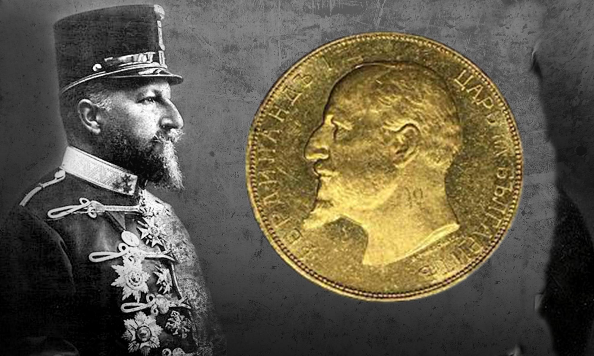 Портретите на Фердинанд I и българските монети.