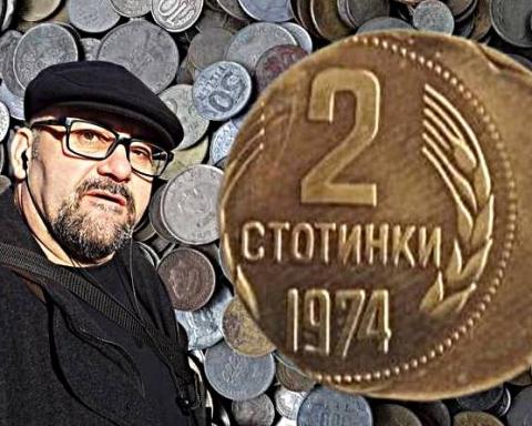 Стефан Пройнов: Кога една грешка струва много пари ли, когато грешката напусне монетният двор. Става дума за монети с матричен дефект, които