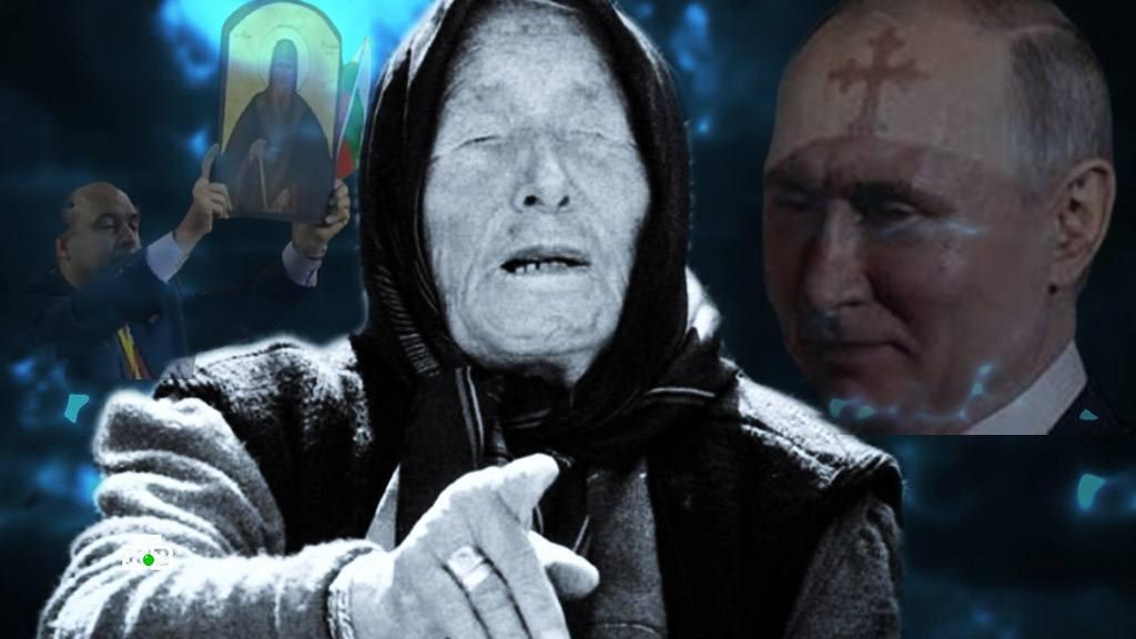 Предсказанието на Ванга и иконата която спаси животът на Владимир Путин.