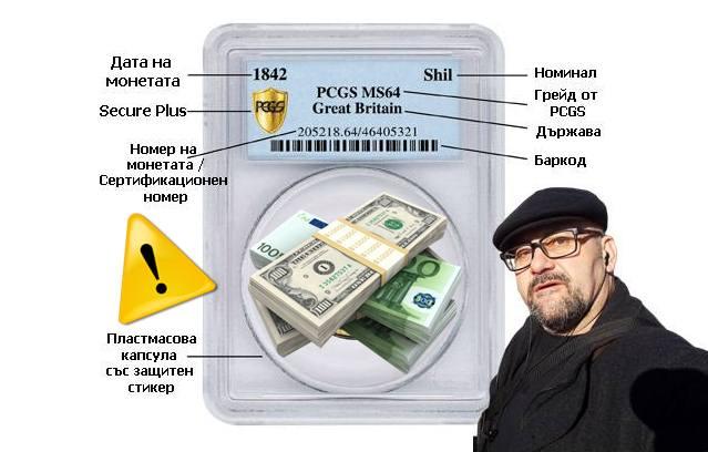 Стефан Пройнов: Мощно раздвижване на нумизматичният пазар у нас!