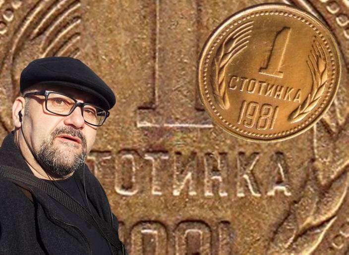 Стефан Пройнов: Колко струва 1 стотинка от 1981г. НРБ?