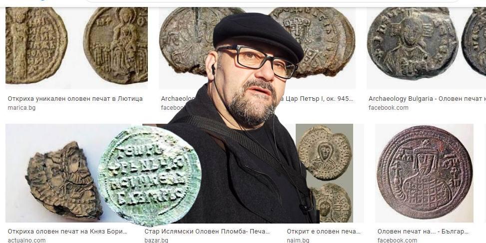 Стефан Пройнов: Български владетелските печати по аукциони